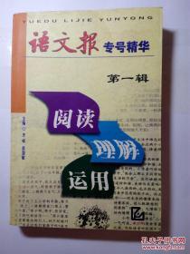 阅读·理解·运用:《语文报》专号精华 第1辑