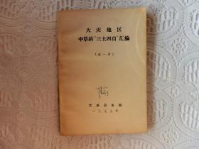 """大庆地区中草药""""三土四自""""汇编 第一册."""