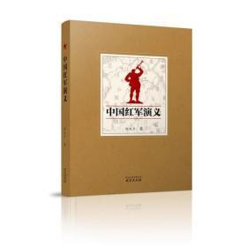 新书--中国当代长篇历史小说:中国红军演义