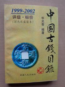 中国古钱目录1999-2002