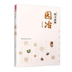图文新解园冶(中国古代园林营造艺术品鉴)