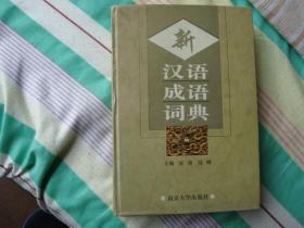 新汉语成语词典