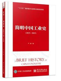 简明中国工业史:1815-2015