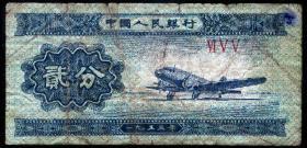 纸分币—2分纸分币  冠号655  ⅥⅤⅤ   品相如图