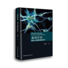 森田疗法:医治心理障碍的良方(修订版)