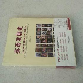 英语发展史/新经典高等学校英语专业系列教材