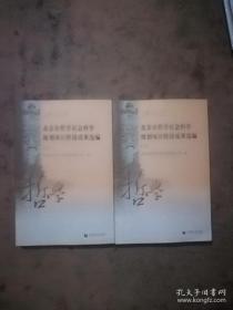 北京市哲学社会科学规划项目阶段成果选编:2012 上下