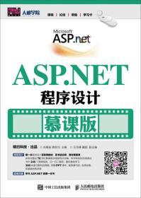 正版 ASP.NET程序设计(慕课版)尚展垒、唐思均  著 人民邮电出版社 9787115451859