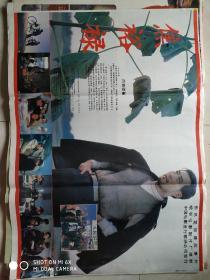 焦裕禄【电影海报】二开