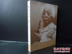 张仃追思文集【16开大厚册】2公斤左右