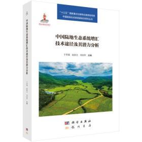 中国陆地生态系统增汇技术途径及其潜力分析