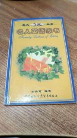 名人英语家书