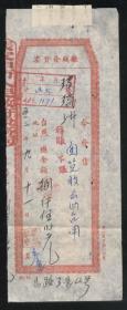 張家口市1952年9月攤販發貨票(2019.5.20日上
