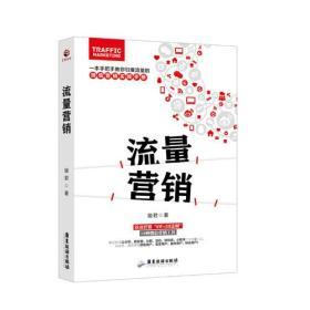 流量营销 骏君 广东旅游出版社