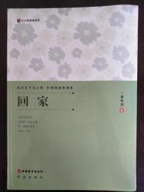 闪小说阅读系列:回家(淘书乐店小二自著)