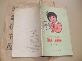 全日制十年制学校小学课本英语第一册
