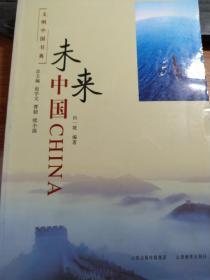 文明中国书典 未来中国