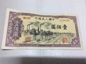 第一套人民币:中国人民银行 壹佰元
