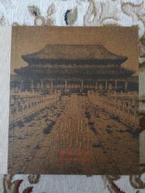 北京风韵—古城寻梦