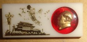 天安门华表塑料嵌毛主席像章【品相以图片为准】3.5CMX1.5CM