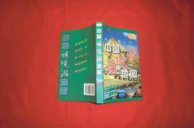 中国谜境游地图  // 【购满100元免运费】