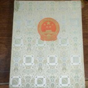 王光美珍藏收藏册。