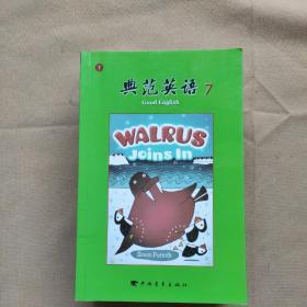 典范英语7(全18册)(无光盘)