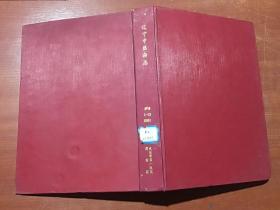 辽宁中医杂志 2001年1-12,全年合订本 精装