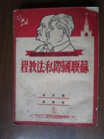 1951年初版苏联国际私法教程