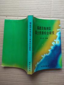 福建沿海地区国土资源综合研究