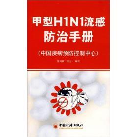 甲型H1N1流感防治手册