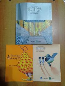 几米作品精选集3册合售:地下铁、布瓜的世界、照相本子