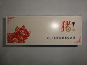 2019年生肖猪纪念币(整盒100枚)086 售价包快递
