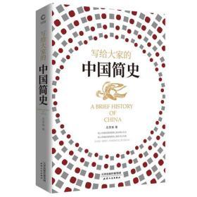 写给大家的中国简史