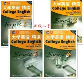大学英语精读1234第三版第3版 董亚芬 学生用书 上海外语教育出版社全套4本