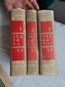 EL CAPITAL 1.2.3册  16开
