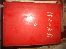 【文革遗物】  《伟大的历程》多张毛林及题词 全一册》..1969年1版1印....以图为准 见描述,免争议
