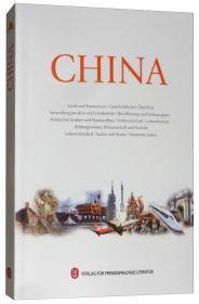 中国-德文