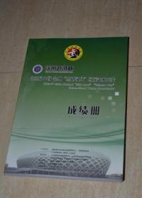 徐州武协杯 第三届中国.徐州 丝绸汉风 国际武术大赛 成绩册.
