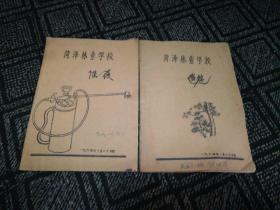 1964年菏泽林业学校教材《保护》、《造林》