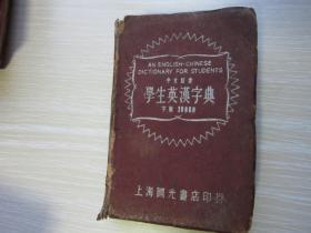 学生英汉字典 中文注音  上海国光书店印行