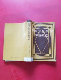 中国少数民族宗教概览