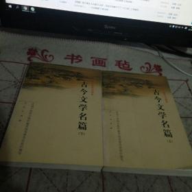 古今文学名篇(上下)