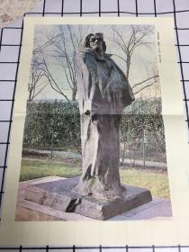 巴尔扎克(雕塑)一八九七