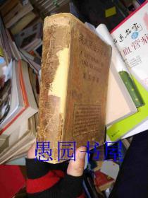 民国三十五年十一月再版《英文用法大字典》葛传槼著 上海竞文书局印行