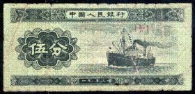 纸分币—5分纸分币  冠号141  ⅠⅣⅠ