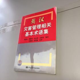 英汉灾害管理相关基本术语集