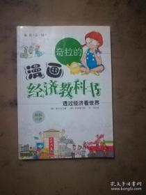奇拉的漫画经济教科书:透过经济看世界