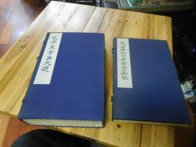 线装16开原装原函 《毛泽东军事文选》《毛主席的四篇哲学著作》 两函共六册合售