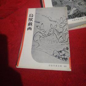 鸟獣戯画:岩波写真文库163